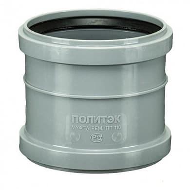 Муфта канализационная 110, цвет серый - фото 6387